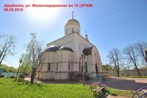 Щербинка, ул. Железнодорожная вл.15 (ХРАМ)_203