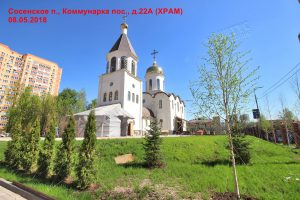 Сосенское п., Коммунарка пос., д.22А (ХРАМ)_203