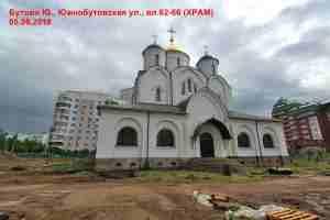Бутово Ю., Южнобутовская ул., вл.62-66 (ХРАМ)_200