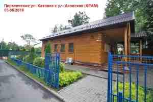 Пересечение ул. Каховка с ул. Азовская (ХРАМ)_400